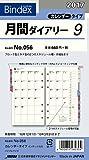 能率 バインデックス 手帳 リフィル 2017 マンスリー カレンダータイプインデックス付 056