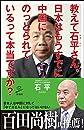教えて石平さん。日本はもうすでに中国にのっとられているって本当ですか? (SB新書)