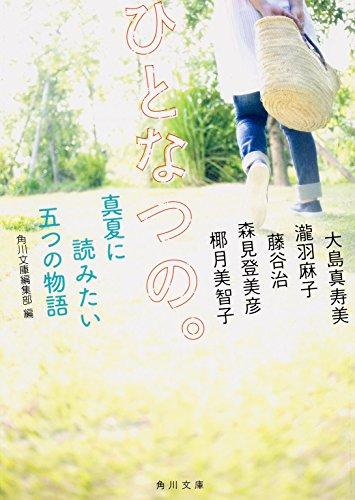 ひとなつの。 真夏に読みたい五つの物語 (角川文庫)の詳細を見る