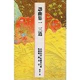 日本の古典―完訳〈46〉謡曲集1 三道