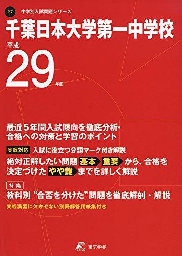 千葉日本大学第一中学校 平成29年度 (中学校別入試問題シリーズ)