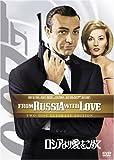 ロシアより愛をこめて (アルティメット・エディション) [DVD]