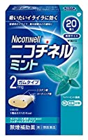 【指定第2類医薬品】ニコチネル ミント 20個 ※セルフメディケーション税制対象商品