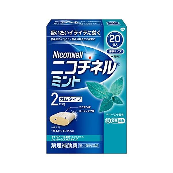 【指定第2類医薬品】ニコチネル ミント 20個 ...の商品画像