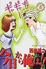 今日から俺は!! ワイド版 第5巻