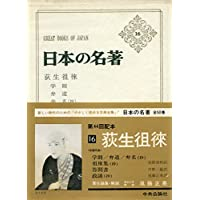 日本の名著〈16〉荻生徂徠 (1974年)