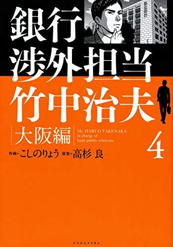 銀行渉外担当 竹中治夫 大阪編(4) (KCデラックス 週刊現代)