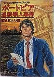 ポートピア連続殺人事件?密室殺人の謎 ファミコン冒険ゲームブック8