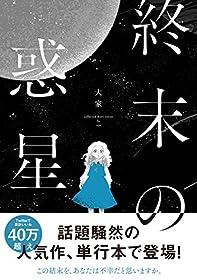 終末の惑星【電子描き下ろし特典付】 (ZERO-SUMコミックス)