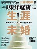週刊東洋経済 2016年5/14号 [雑誌]