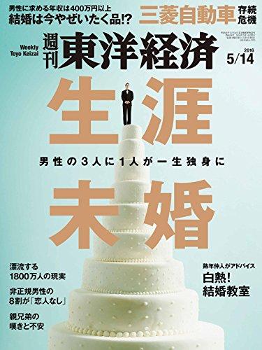 週刊東洋経済 2016年5/14号 [雑誌]の詳細を見る