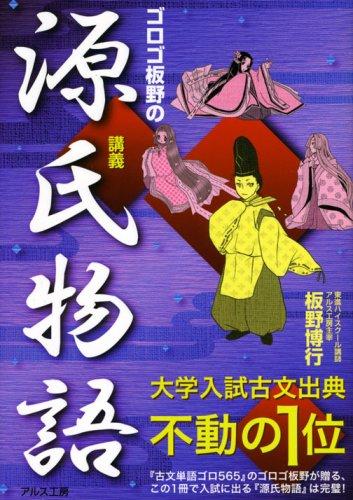 ゴロゴ板野の源氏物語講義の詳細を見る