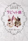 山田詠美『ラビット病』の表紙画像