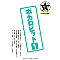バンドスコア HIT5シリーズ Vol.05 ボカロヒット1 【リハ用ガイド譜付】