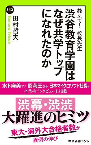教えて! 校長先生 渋谷教育学園はなぜ共学トップになれたのか (中公新書ラクレ)