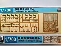1/700 艦艇装備品汎用パーツA [PS700004] Equipment for navy ship A
