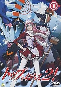 トップをねらえ2! (1) [DVD]