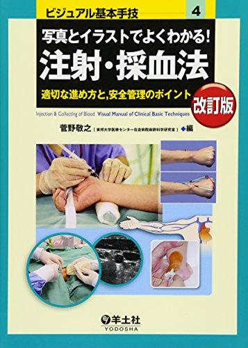 写真とイラストでよくわかる!注射・採血法―適切な進め方と,安全管理のポイント (ビジュアル基本手技 4)