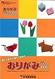 おりがみ4か国語テキスト100―日本語・英語・スペイン語・フランス語 (NOA BOOKS)