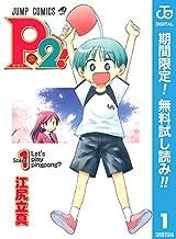 P2!―let's Play Pingpong!―【期間限定無料】 1 (ジャンプコミックスDIGITAL)