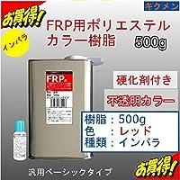 キクメン FRPカラーインパラ樹脂500g 硬化剤付き 赤色 汎用ベーシック