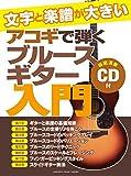 文字と楽譜が大きい アコギで弾くブルースギター入門 【CD付】 画像