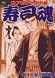 寿司魂 6―〈江戸前の旬〉特別編 (ニチブンコミックス)