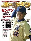 ホームラン2019年3月号 第91回選抜高校野球大会総合展望号