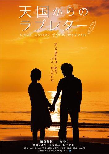 天国からのラブレター Love Letter from Heaven [DVD]の詳細を見る