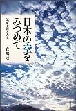 日本の空をみつめて―気象予報と人生