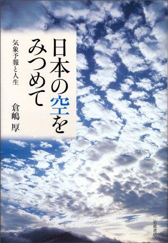 日本の空をみつめて―気象予報と人生の詳細を見る