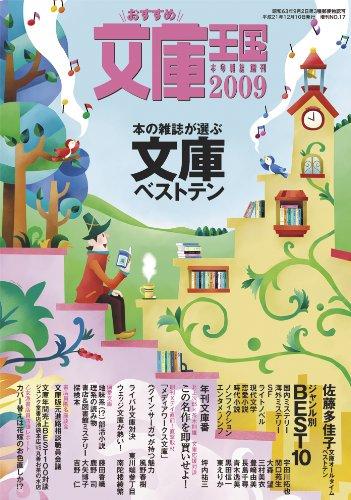 おすすめ文庫王国2009年度版