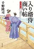 芦柄 吟侍(あしがら ぎんじ)の兄弟子002