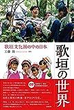 歌垣の世界 歌垣文化圏の中の日本