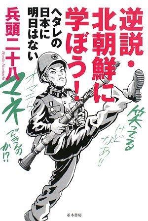 逆説・北朝鮮に学ぼう! [─ヘタレの日本に明日はない─]の詳細を見る