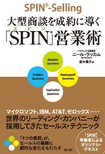 大型商談を成約に導く「SPIN」営業術