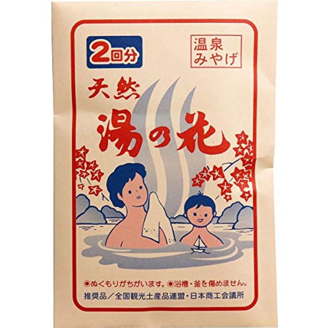 吸収剤舞い上がる逃げる天然湯の花 小袋分包2回分 KA-2 15g×2包入