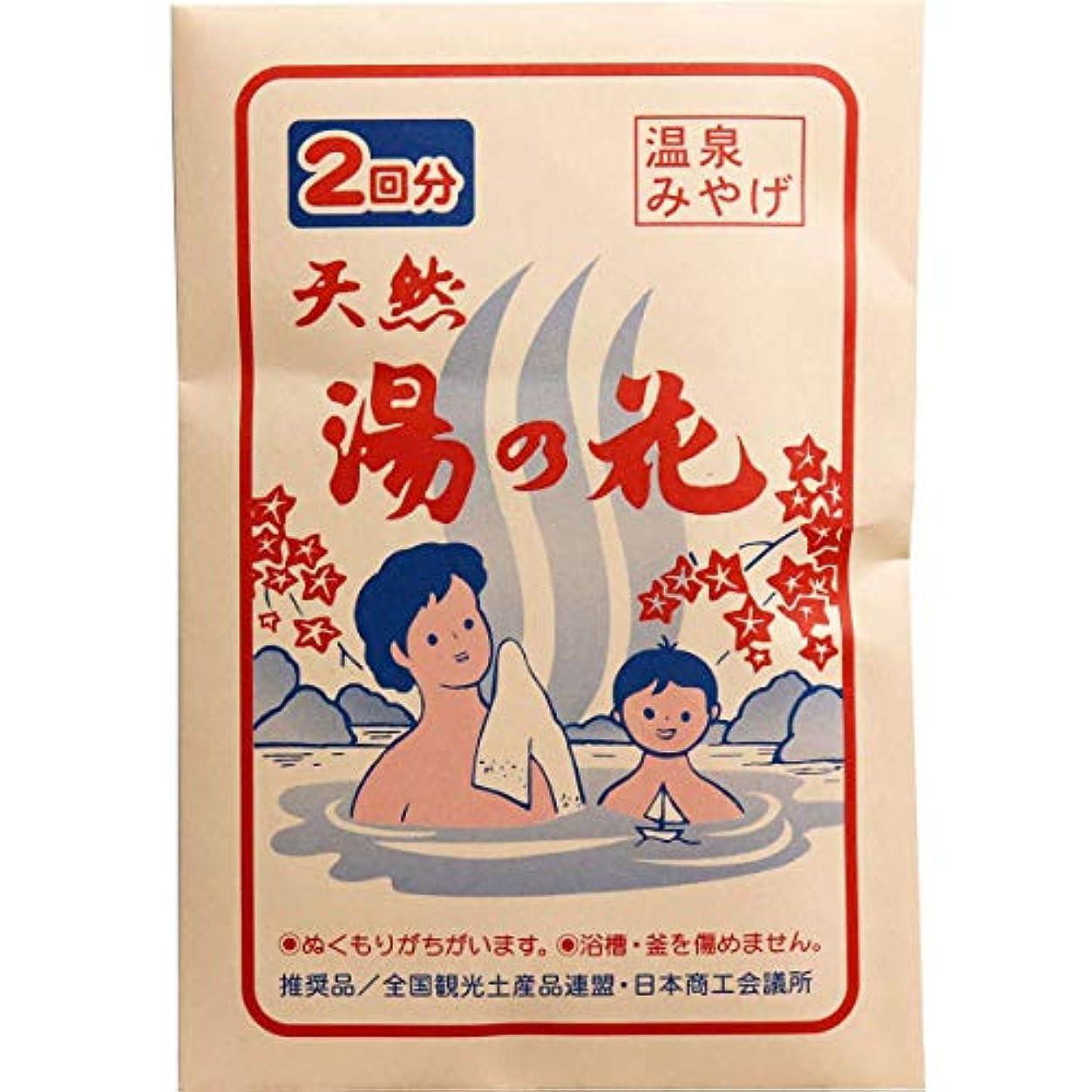 抜け目がない怠けた結晶天然湯の花 小袋分包2回分 KA-2 15g×2包入