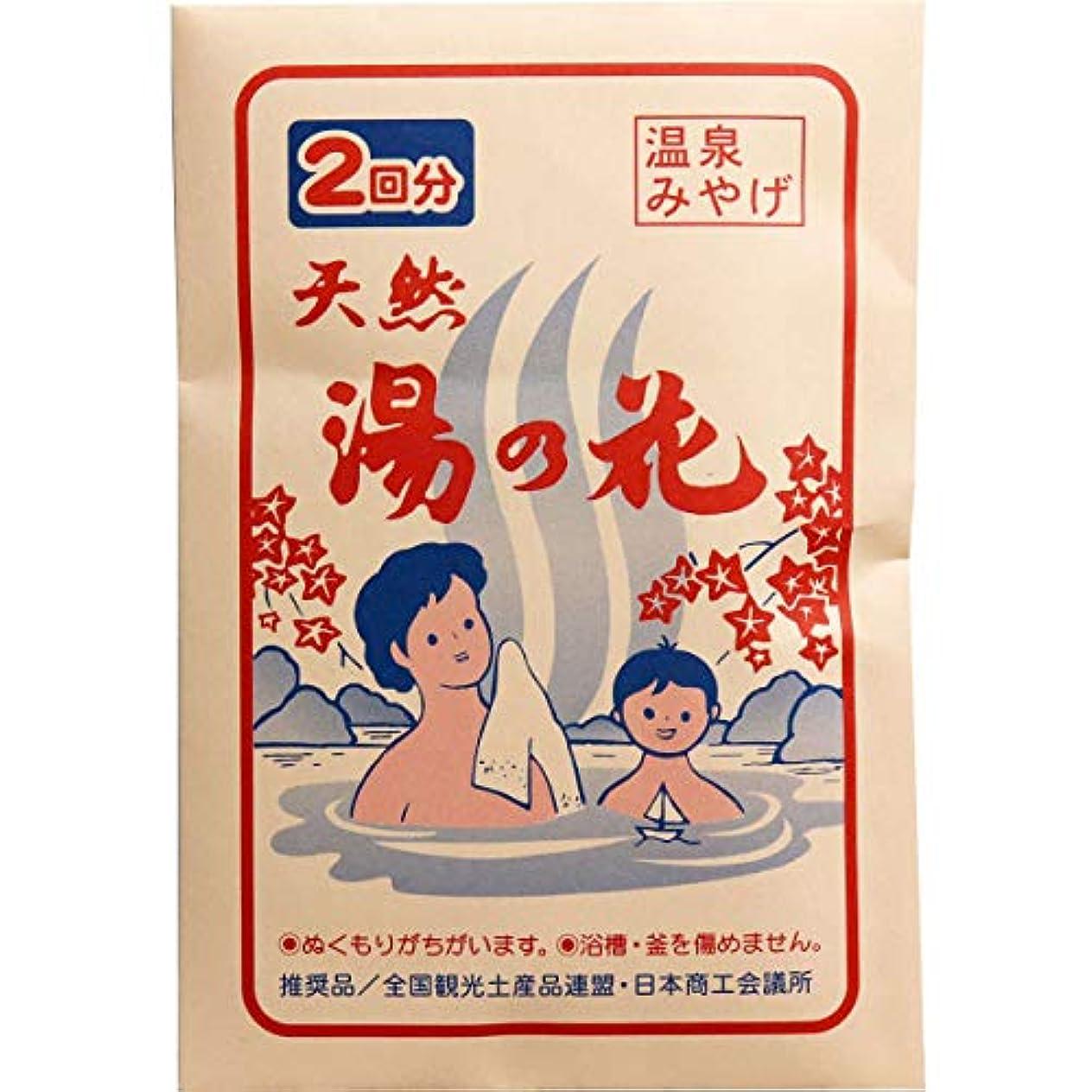 まさに収益協会天然湯の花 小袋分包2回分 KA-2 15g×2包入