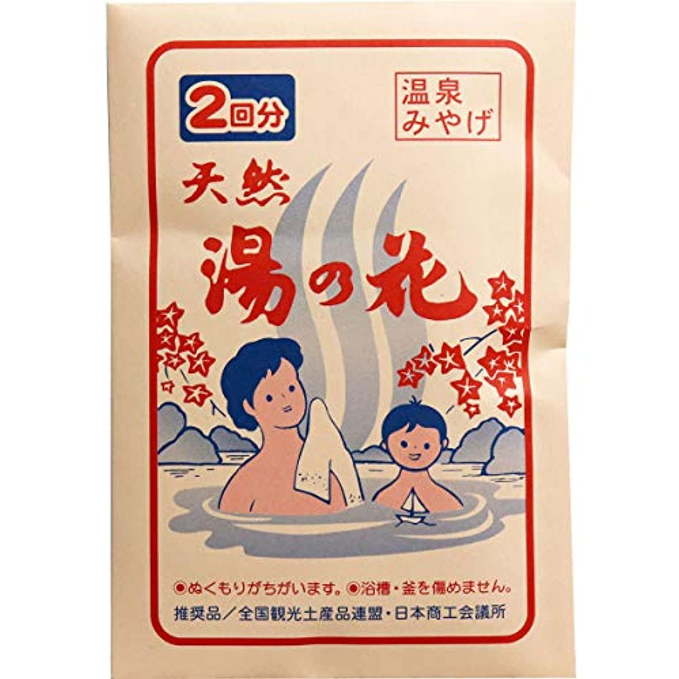 公爵不完全くるくる天然湯の花 小袋分包2回分 KA-2 15g×2包入
