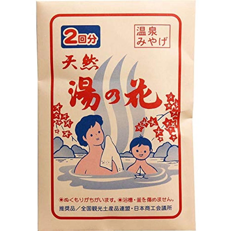 鷹イライラするパラシュート天然湯の花 小袋分包2回分 KA-2 15g×2包入