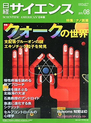 日経サイエンス2015年08号の詳細を見る