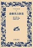 斎藤茂吉歌集 (ワイド版岩波文庫 (83))