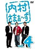 内村さまぁ~ず vol.4 [DVD]
