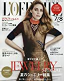 L'OFFICIEL JAPAN(ロフィシャルジャパン) 2016年 07・08月 合併号 [雑誌]