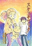 スケッチブック 7巻 (コミックブレイド)