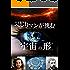 天才数学者ペレリマンが挑む 宇宙の形 第1幕: 宇宙の真実の姿とは? (oriental novels)
