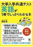 大学入学共通テスト 英語が1冊でしっかりわかる本 画像