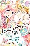 たべられちゃいなヨ! 分冊版(4) (別冊フレンドコミックス)