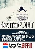 仮面の町 (ハーパーBOOKS)